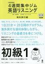 英語リスニング 4週間集中ジム 初級 1(海外旅行編) 改訂新版/アスク出版/高橋教雄