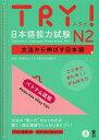 TRY!日本語能力試験N2 文法から伸ばす日本語 ベトナム語版 /アスク出版/アジア学生文化協会