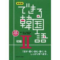 できる韓国語初級 CD BOOK 2 新装版/DEKIRU出版/新大久保語学院