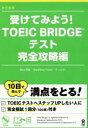 受けてみよう!TOEIC BRIDGEテスト  完全攻略編 改訂新版/アスク出版/高山芳樹