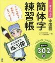 書き込み式中国語簡体字練習帳 日本の漢字・繁体字と比べて覚える  /アスク出版/ALA中国語教室