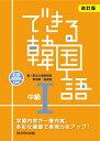 できる韓国語中級 CD BOOK CD付 1 改訂版/アスク出版/新大久保語学院