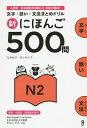 新にほんご500問N2 文字・語い・文法まとめドリル  /アスク出版/松本紀子