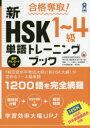 合格奪取!新HSK1~4級単語トレ-ニングブック   /アスク出版/李貞愛