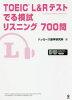 TOEIC L&Rテストでる模試リスニング700問   /アスク出版/ハッカーズ語学研究所
