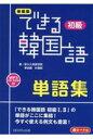 できる韓国語初級単語集   新装版/DEKIRU出版/新大久保語学院