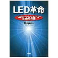 LED革命 LEDのリ-ディングカンパニ-「遠藤照明」の挑戦  /IN通信社/鶴蒔靖夫