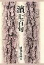 濱七百句   /梅里書房/浜発行所