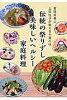 伝統の祭りずし美味しいヘルシ-家庭料理 管理栄養士上田悦子が教える千葉の味  /うらべ書房/上田悦子