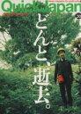 クイックジャパン  30 /太田出版