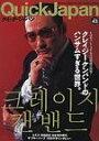 クイックジャパン  43 /太田出版