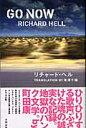 Go now   /太田出版/リチャ-ド・ヘル