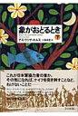 象がおどるとき  下 /太田出版/テス・ウリザ・ホルス