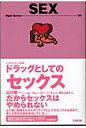 ドラッグとしてのセックス   /太田出版/カレン・ファリントン