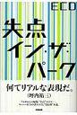 失点イン・ザ・パ-ク   /太田出版/ECD