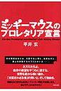 ミッキ-マウスのプロレタリア宣言   /太田出版/平井玄