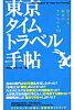 東京タイムトラベル手帖 隠された都市のカケラたち91  /太田出版/クロックワ-ク