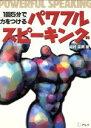 パワフル・スピ-キング 1回5分で力をつける  /アルク(千代田区)/岩村圭南