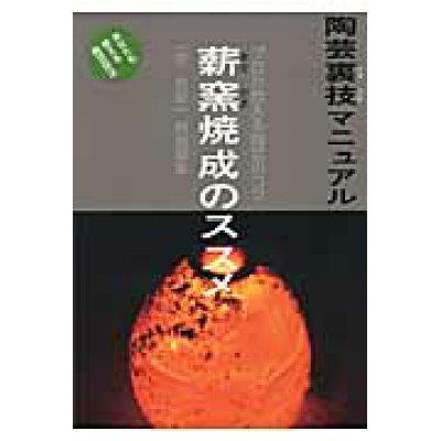 薪窯焼成のススメ 陶芸裏技マニュアル  /阿部出版/「炎芸術」編集部