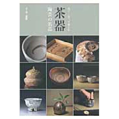見て・買って楽しむ茶器陶芸の名品   /阿部出版