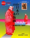 版画芸術  第124号 /阿部出版