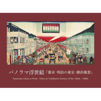 パノラマ浮世絵 幕末・明治の東京・横浜風景  /阿部出版