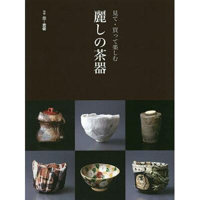 見て・買って楽しむ麗しの茶器   /阿部出版