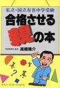 合格させる親の本 私立・国立有名中学受験  /エスジ-エヌ/高橋隆介