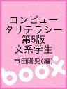 コンピュ-タリテラシ- 文系学生のための情報処理  第5版/愛智出版/市田陽児