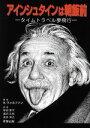 アインシュタインは朝飯前 タイムトラベル夢飛行  /愛智出版/リチャ-ド・ウォルフソン
