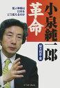 小泉純一郎革命 変人宰相は日本をどう変えるのか  /イ-スト・プレス/緒方邦彦
