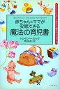 赤ちゃんとママが安眠できる魔法の育児書 カリスマ・シッタ-があなたに贈る本part 2  /イ-スト・プレス/トレイシ-・ホッグ