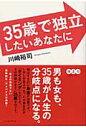 35歳で独立したいあなたに   /イ-スト・プレス/川崎裕司