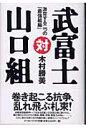 武富士対山口組 激突する二つの「最強組織」  /イ-スト・プレス/木村勝美