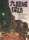 九龍城探訪 魔窟で暮らす人々  /イ-スト・プレス/グレッグ・ジラ-ド