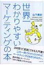 世界一わかりやすいマ-ケティングの本   /イ-スト・プレス/山下貴史
