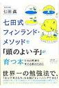 七田式フィンランド・メソッドで「頭のよい子」が育つ本 日本の教育を考える親のために  /イ-スト・プレス/七田眞