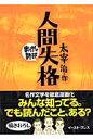 人間失格   /イ-スト・プレス/太宰治