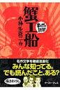 蟹工船   /イ-スト・プレス/小林多喜二