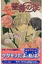 薔薇の掟   /イ-スト・プレス/ゆりの菜櫻