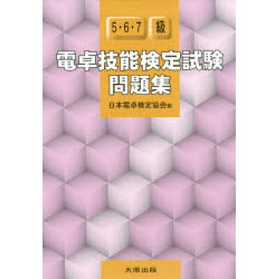 電卓技能検定試験問題集  5~7級 /大原出版/日本電卓検定協会