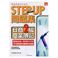 ステップアップ問題集日商簿記2級商業簿記 完全合格のための  6版/大原出版/大原簿記学校