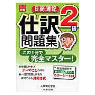 日商簿記2級仕訳問題集   /大原出版/大原簿記学校