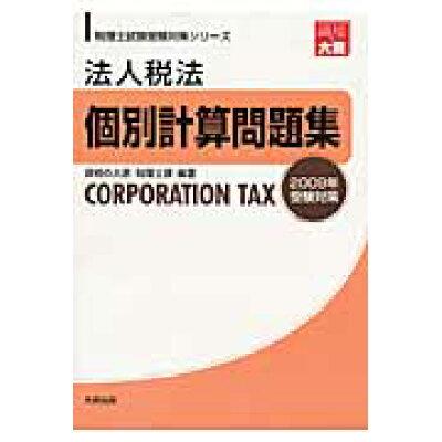 法人税法個別計算問題集  2009年受験対策 /大原出版/資格の大原税理士課
