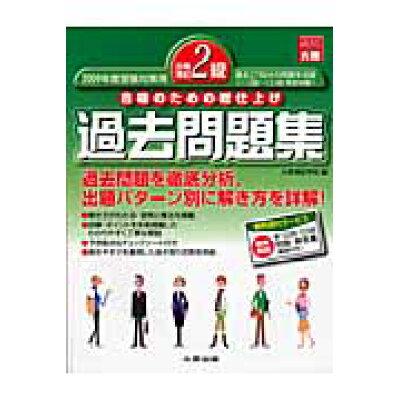 日商簿記2級過去問題集  2009年度受験対策用 /大原出版/大原簿記学校