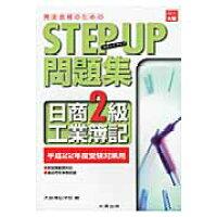 ステップアップ問題集日商2級工業簿記 完全合格のための  /大原出版/大原簿記学校