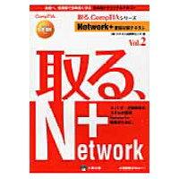 Network+受験対策テキスト  vol.2 /大原出版/ウチダ人材開発センタ