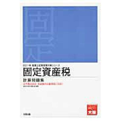 固定資産税計算問題集  2011年受験対策 /大原出版/資格の大原税理士課