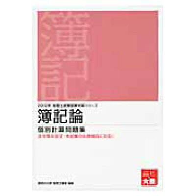 簿記論個別計算問題集  2012年受験対策 /大原出版/大原学園