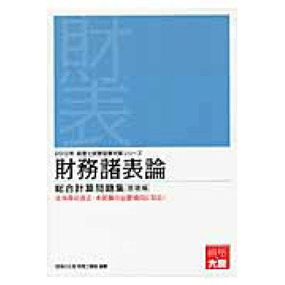 財務諸表論総合計算問題集基礎編  2012年受験対策 /大原出版/大原学園